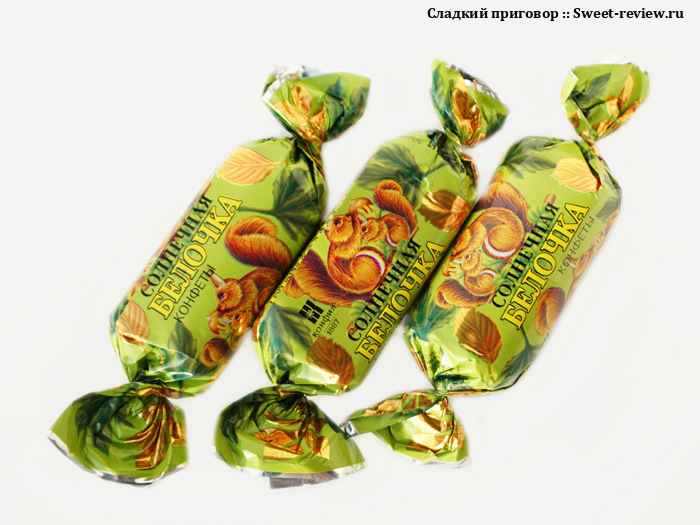 Конфеты Солнечная белочка (фабрика Конфил, Волгоград)