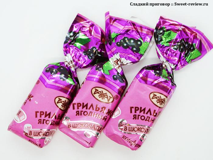 Конфеты Грильяж ягодный (фабрика Рахат, Казахстан)