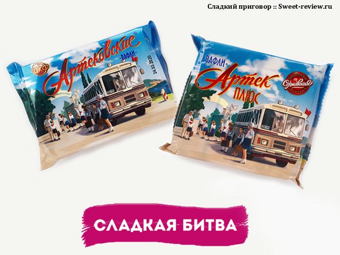Вафли Артековские (Йошкар-Олинская фабрика) и Артек Плюс (Сормовская фабрика)