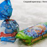 """Конфеты """"Весёлые ядрышки"""" (фабрика """"Конфил"""", Волгоград)"""