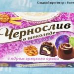 """Конфеты """"Театральная помадка"""" (""""Волжский пекарь"""", Тверь)"""