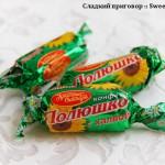 """Конфеты """"Кара-Кум"""" (Пензенская фабрика, Пенза)"""