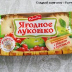 """Кекс """"Ягодное лукошко"""" с черносмородиновой и карамельной начинкой (""""Хлебный дом"""")"""