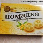 """Конфеты """"Чернослив в шоколаде"""" (фабрика """"Мир"""", Самара)"""