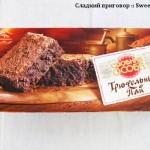 Пирог домашний песочный с вишнёвой начинкой (Раменский комбинат, Московская область)
