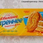 """Печенье овсяное """"Счастливый день"""" с лимонной начинкой (комбинат """"Пекарь"""", Санкт-Петербург)"""